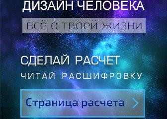 """Расшифровка карты """"Дизайн человека"""" 5"""