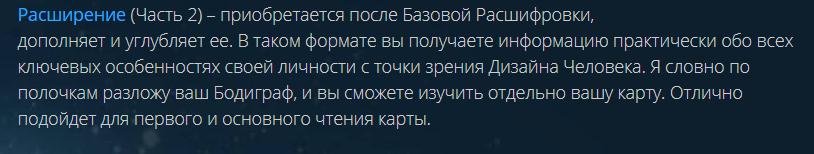 """Расшифровка карты """"Дизайн человека"""""""