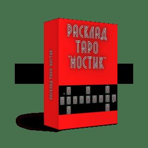 rasklad-taro-mostik